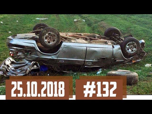 Новые записи АВАРИЙ и ДТП с АВТО видеорегистратора #132 Октябрь 25.10.2018