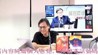 黃毓民 毓民踩場 200713 ep1208 p5 of 5 Phone In 環節    MyRadio