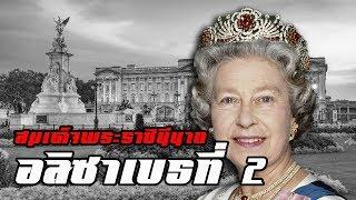 ประวัติ : สมเด็จพระราชินีนาถอลิซาเบธที่ 2 by CHERRYMAN