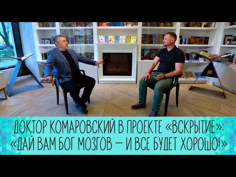 Доктор Комаровский в проекте «Вскрытие»: «Дай вам Бог мозгов — и все будет хорошо!»