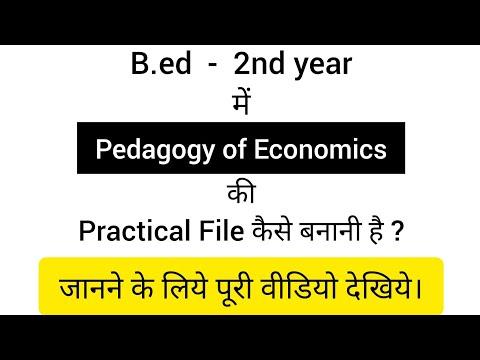 Pedagogy of economics ki practical file kase banani h b.ed 2nd year me ????