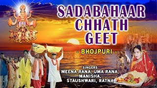 CHHATH POOJA 2016 I SADABAHAAR CHHATH GEET BY MONA RANA,UMA RANA,MANISHA,STAUSHWARI,RATNA - Download this Video in MP3, M4A, WEBM, MP4, 3GP