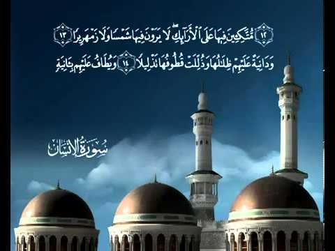 Sourate Lhomme <br>(Al Insan) - Cheik / Mohammad El Menshawe -