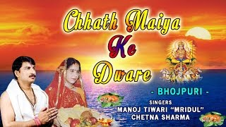 CHHATH MAIYA KE DWARE BHOJPURI CHHATH POOJA GEET BY MANOJ TIWARI MRIDUL I AUDIO JUKE BOX - Download this Video in MP3, M4A, WEBM, MP4, 3GP