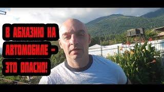 Важно, если едете в Абхазию на автомобиле.