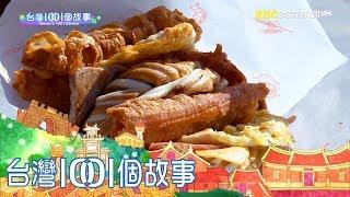 饅頭夾蛋大改造 傳統早餐華麗變身 part2 台灣1001個故事