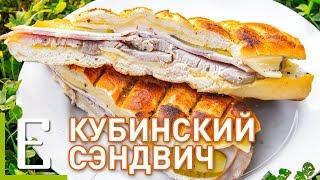 Кубинский сэндвич с соусом Мохо — рецепт Едим ТВ