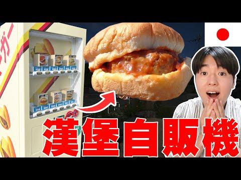 日本漢堡販賣機