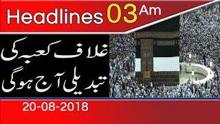 News Headlines & Bulletin | 3:00 AM | 20 August 2018 | 92NewsHD