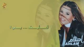 تحميل اغاني أحلام - لعلمك بس (النسخة الأصلية) |2001| (Ahlam - Lelmak Bas (Official Audio MP3