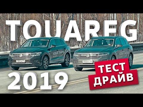 Фото к видео: Тест-драйв Volkswagen Touareg 2019 года 2.0 TSI / 249 л.с.