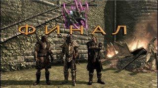 ФИНАЛ РЕВОЛЮЦИИ УЛЬФРИКА ► The Elder Scrolls V: Skyrim