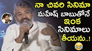 SS Rajamouli Shocking Comments On His Last Movie || Rajamouli Clarified On mahesh Babu Movie || NSE