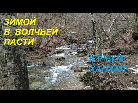 Крым, Алушта, Хапхалькое ущелье зимой. Полноводье, дивный лес, волшебные ванны
