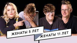 Пары, женатые 1-11 лет, рассказывают про ревность, ссоры и деньги | Секреты