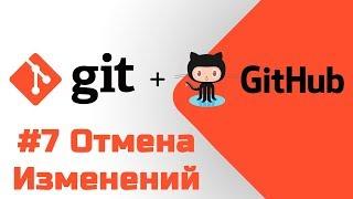 #7 Уроки Git+GitHub - Отмена изменений и возврат к другому коммиту
