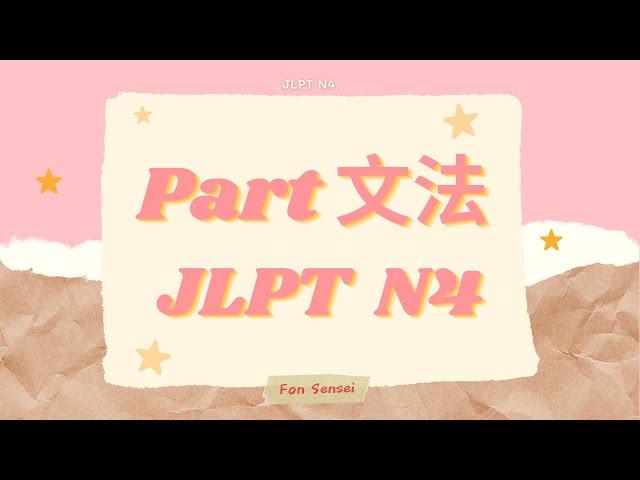 ติวสอบวัดระดับภาษาญี่ปุ่น JLPT N4 (文法) by Fon Sensei