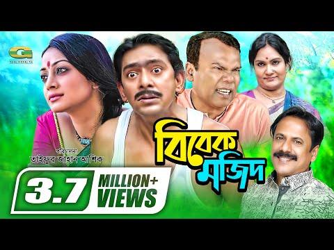 bibek mojid eid telefilm 2017 chanchal chowdhury fazlur rahm