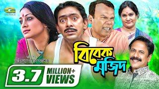 Bibek Mojid   Eid Telefilm 2017   Chanchal Chowdhury   Fazlur Rahman Babu   Brindaban Das