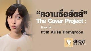 ความซื่อสัตย์ The Cover Project : Cover by กวาง Arisa Homgroon