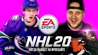 ВЫШЛА ПОЛНАЯ ВЕРСИЯ NHL 20 - EA РАССКАЗАЛИ КОГДА В ИГРЕ ПОЯВИТСЯ НОВЫЙ ДВИЖОК - ВАСИЛЕВСКИЙ ЛУЧШИЙ
