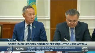 За годы независимости гражданами Казахстана стали более 1 млн человек