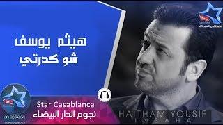 تحميل و مشاهدة هيثم يوسف - شو كدرتي (حصرياً) | Haitham Yousif - Sho Gdrti (Exclusive) | 2015 MP3