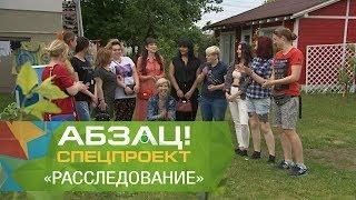 «Пацанки». Жизнь после проекта - Абзац! - 16.06.2017