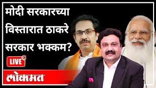महायुद्ध LIVE – मोदी सरकारच्या विस्तारात ठाकरे सरकार भक्कम? With Ashish Jadhao | Atul Kulkarni