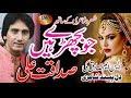 Jo Bichre Hain [ Sadaqat Ali ]
