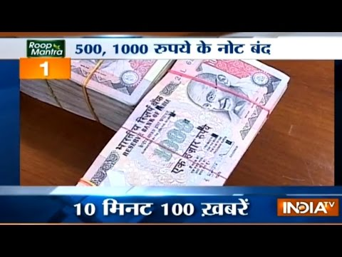 News 100 | 9th November, 2016  ( Part 1 ) - India TV