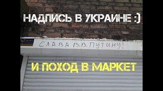 Удивило / Слава В В Путину в Запорожье / Поход в Маркет / Влог