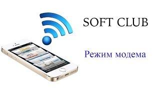 Смотреть онлайн Инструкция включения модема на айфоне 5s