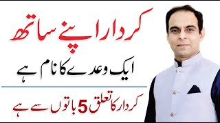 5 Things to be Characterful Person - What is Character in Urdu/Hindi -  Qasim Ali Shah