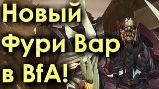 Фури Вар: Самые Большие изменения в Battle for Azeroth!