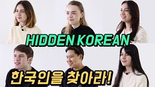 Can Koreans Tell who is a Foreigner just by their Korean? Find the Native Korean! [Den and Mandu]