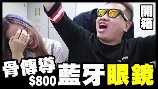 開箱實測!$800 骨傳導藍牙眼鏡 Zungle  (有『驚喜』)