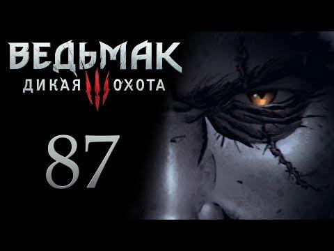 Ведьмак 3 прохождение игры на русском - Пассифлора, Высокие ставки [#87]