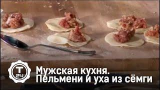 Мужская кухня. Пельмени и уха из семги. Александр Шлеменко