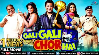 Gali Gali Chor Hai | Full Hindi Movie | Hindi Comedy Movies | Akshaye Khanna | Shriya | Mugdha Godse