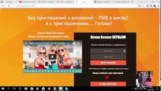 ВНИМАНИЕ! Видео о регистрации в компании Divvee social! Заработок без приглашений и вложений!1