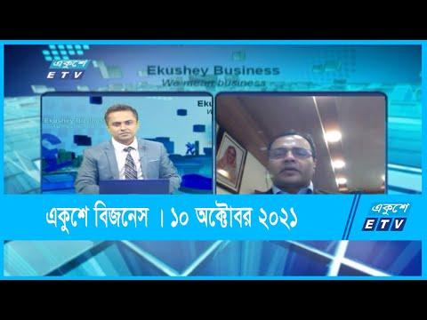 Ekushey Business || অধ্যাপক ড. মিজানুর রহমান || 10 October 2021 || ETV Business ||  | ETV Business