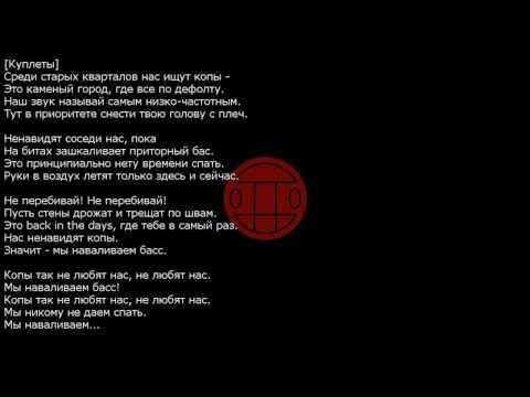 грибы-копы + текст песни (караоке)