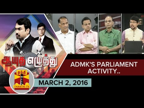 Ayutha-Ezhuthu--Debate-on-ADMK-Parliament-Activity-02-03-2016-02-03-2016