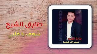 طارق الشيخ - شوف يا قلبى | Tarek El Sheikh - Shof Ya Alby تحميل MP3