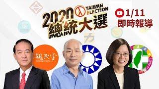 【LIVE】2020總統大選-民視即時報導 Formosa TV