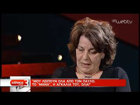 Η Μάγδα Φύσσα μιλά στον Πάνο Χαρίτο και την εκπομπή FOCUS | 07/03/19 | ΕΡΤ
