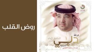 اغاني حصرية دبي الحربية - روض القلب (النسخة الأصلية) تحميل MP3
