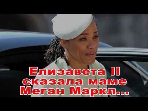 Елизавета II скала маме Меган Маркл...
