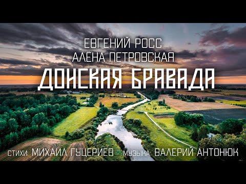 Петровская Алена, Росс Евгений - Донская Бравада  ID